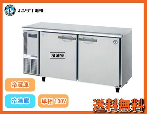 【送料無料】新品!ホシザキ コールドテーブル冷凍冷蔵庫 RFT-150SNF-E[厨房一番]