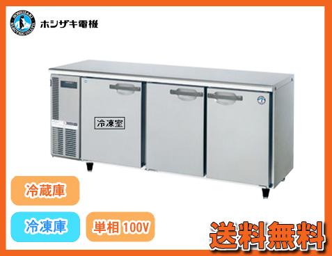 【送料無料】新品!ホシザキ コールドテーブル冷凍冷蔵庫 RFT-180SDF-E[厨房一番]