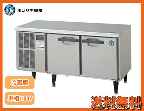 【送料無料】新品!ホシザキ 低コールドテーブル冷蔵庫 RL-120SNC-T[厨房一番]