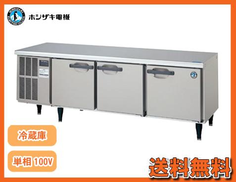 【送料無料】新品!ホシザキ 低コールドテーブル冷蔵庫 RL-180SNC-T[厨房一番]