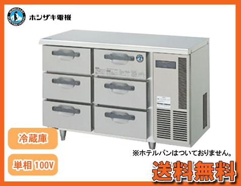 【送料無料】新品!ホシザキ ドロワー冷蔵庫(3段) RT-120DNCG-R(右ユニットタイプ)