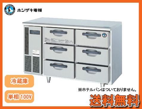 【送料無料】新品!ホシザキ ドロワー冷蔵庫(3段) RT-120DNF[厨房一番]