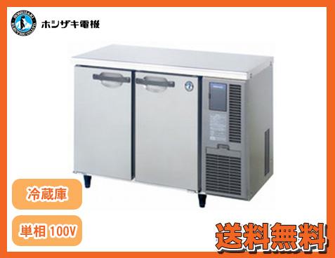 【送料無料】新品!ホシザキ コールドテーブル冷蔵庫 RT-120SNG-R インバーター制御(右ユニットタイプ)