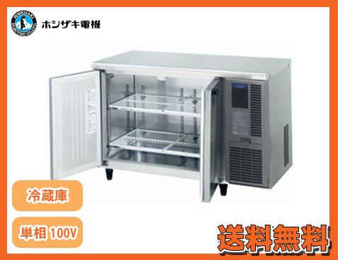 【送料無料】新品!ホシザキ コールドテーブル冷蔵庫 RT-120SNF-E-RML インバーター制御(右ユニットタイプ)[厨房一番]