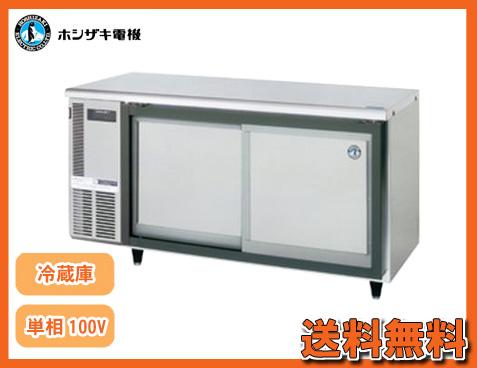 【送料無料】新品!ホシザキ スライド扉コールドテーブル冷蔵庫 RT-150SNF-S[厨房一番]