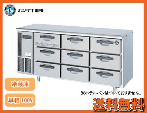 【送料無料】新品!ホシザキ ドロワー冷蔵庫(3段) RT-165DNF[厨房一番]