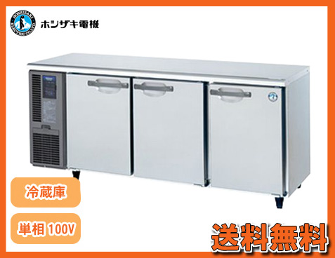 【新品】ホシザキ コールドテーブル冷蔵庫 RT-180SNF-E インバーター制御