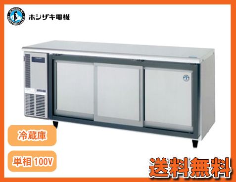 【送料無料】新品!ホシザキ スライド扉コールドテーブル冷蔵庫 RT-210SDF-S[厨房一番]
