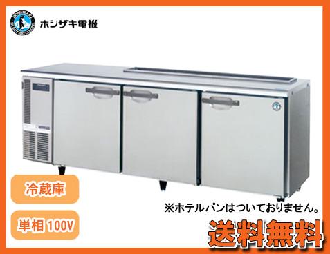 【送料無料】新品!ホシザキ サンドイッチテーブル冷蔵庫 RT-210SNF-H(受注生産)[厨房一番]