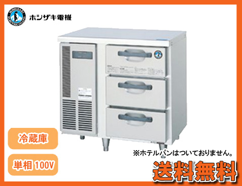 【送料無料】新品!ホシザキ ドロワー冷蔵庫(3段) RT-80DNF[厨房一番]