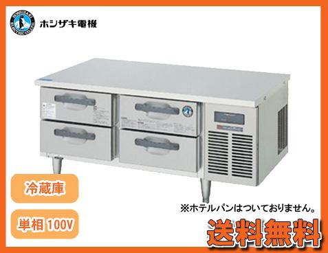 【送料無料】新品!ホシザキ ドロワー冷蔵庫(2段) RTL-120DNF-R(右ユニットタイプ)[厨房一番]
