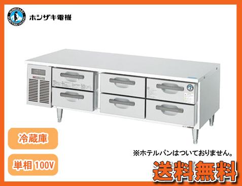 【送料無料】新品!ホシザキ ドロワー冷蔵庫(2段) RTL-165DDF[厨房一番]