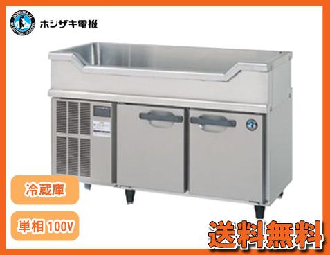 【送料無料】新品!ホシザキ 舟形シンク付 コールドテーブル RW-120SDC[厨房一番]