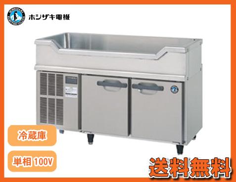 【送料無料】新品!ホシザキ 舟形シンク付 コールドテーブル RW-120SNC[厨房一番]