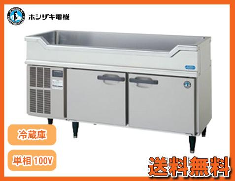 【送料無料】新品!ホシザキ 舟形シンク付 コールドテーブル RW-150SNCG-ML-T