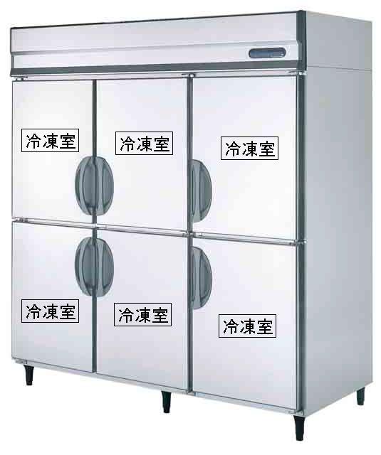 【送料無料】新品!フクシマ 6枚扉冷凍庫 (200V)ARD-186FMD[厨房一番]