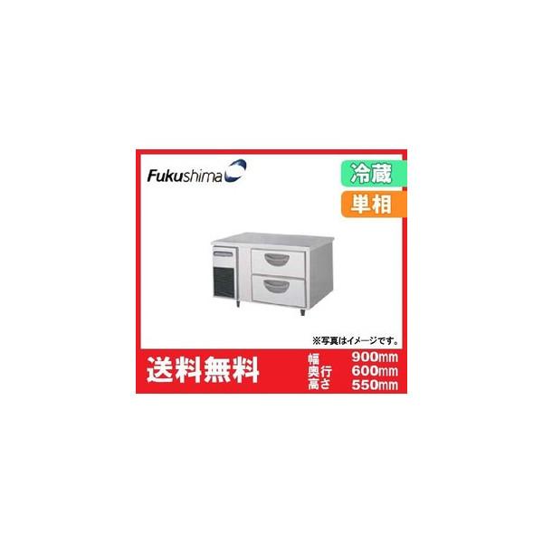 【送料無料】新品!フクシマ2段ドロワーテーブル冷蔵庫900*600*550 TBC-30RM2