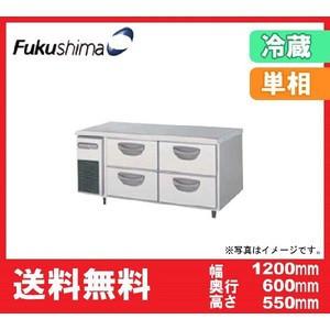 【送料無料】新品!フクシマ2段ドロワーテーブル冷蔵庫1200*600*550 TBC-40RM3