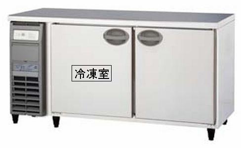 【送料無料】新品!フクシマ コールドテーブル1冷凍1冷蔵庫 YRW-151PM2[厨房一番]