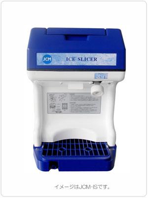 【送料無料・新品】JCM ジェーシーエム 電動かき氷機 キューブアイススライサーJCM-IS【厨房一番】