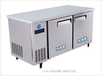 【送料無料】新品!ジェーシーエム/JCM 業務用 テーブル型2ドア冷凍 JCMF-1260T 横型【厨房1番】
