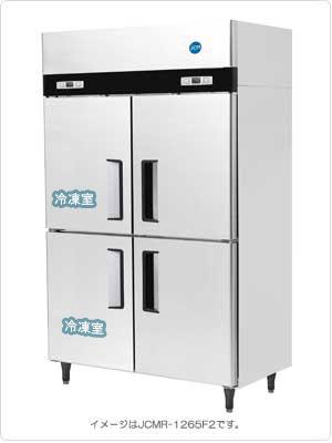 【送料無料】新品!ジェーシーエム/JCM 業務用 タテ型2ドア冷凍・2ドア冷蔵庫 JCMR-1280F2 縦型【厨房1番】
