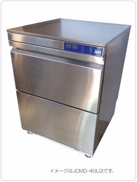 【送料無料】新品!ジェーシーエム/JCM 業務用 食器洗浄機 アンダーカウンタータイプ (三相200V)JCMD-40U3【厨房一番】
