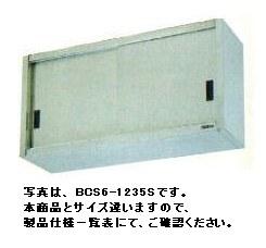 業務用 吊戸棚 完売 マルゼン W750×D350×H900 750×350×900BCS9-0735S 内祝い 新品 吊戸棚ステンレス戸