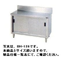 新品 マルゼン 引戸付調理台(バックガードあり)750×450×800 BH-074