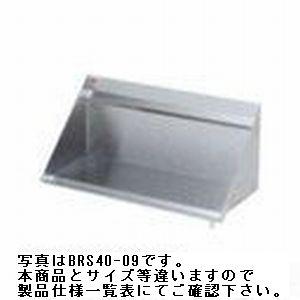 【送料無料】新品!マルゼン ラックシェルフ W1500*D400*H430 BRS40-15   [厨房一番]