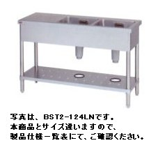 【送料無料】新品!マルゼン 二槽台付シンク(バックガードなし) W1200*D450*H800 BST2-124RN  [厨房一番]
