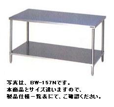 新品 マルゼン スノコ板付調理台(バックガードなし)300×450×800 BW-034N