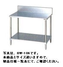 新品 マルゼン スノコ板付調理台(バックガードあり)600×600×800 BW-066