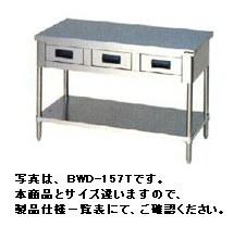 【送料無料】新品!マルゼン 調理台・引出しスノコ板付(バックガードなし・三面アール) W900*D600*H800 BWD-096T   [厨房一番]