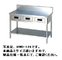 【送料無料】新品!マルゼン 調理台・引出しスノコ板付 W1200*D450*H800 BWD-124   [厨房一番]