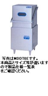 【送料無料】新品!マルゼン 電気式エコタイプ食器洗浄機【トップクリーン・ドアタイプ】 MDDTB6E[厨房一番]