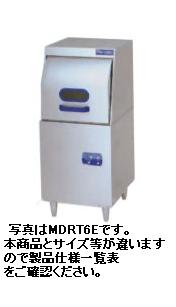 【送料無料】新品!マルゼン 電気式エコタイプ食器洗浄機【トップクリーン・リターンタイプ】 MDR6E[厨房一番]