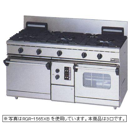 【新品】マルゼン NEWパワークックガスレンジ(3口) RGR-1563XC