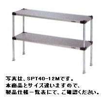 新品 マルゼン上棚 (可変仕様) SPT40-15LL幅1500×奥行400×高さ1388(mm)