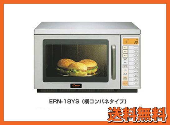 【送料無料】新品!ネスター業務用電子レンジERN-18YS-1[厨房一番]