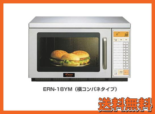 【送料無料】新品!ネスター業務用電子レンジERN-18YM-1[厨房一番]