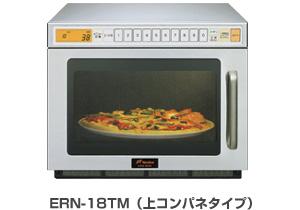 【送料無料】新品!ネスター業務用電子レンジERN-18TM-1[厨房一番]