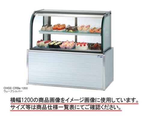 【送料無料】新品!大穂 低温高湿冷蔵ショーケース OHGE-CRBb-900[厨房一番]
