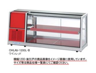 SEAL限定商品 業務用厨房機器 送料無料 新品 大穂 卓上タイプ 豊富な品 OHLAc-1200R-B 冷蔵ショーケース