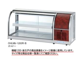 半額 業務用厨房機器 送料無料 新品 大穂 OHLMb-1200R-B 冷蔵ショーケース 宅配便送料無料 卓上タイプ
