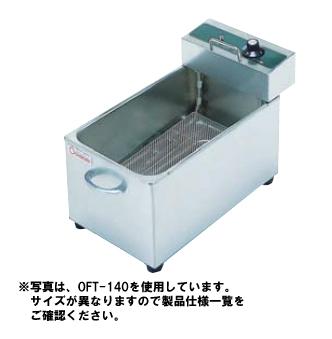 【送料無料】押切電機 卓上型 電気フライヤー(ミニタイプ) バスケット付 OFT-140B