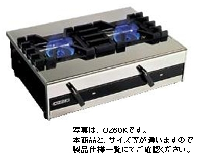【送料無料】新品!オザキ ガス卓上コンロ(7口) 5000バーナシリーズ W1200*D600*H250(mm) OZ120-60K5×7 [厨房一番]