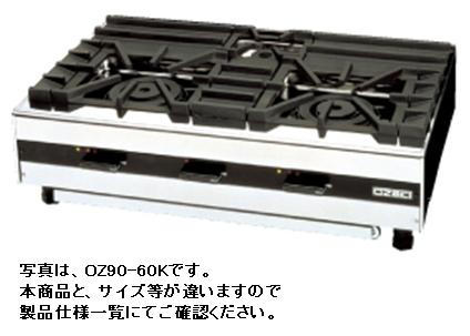 【送料無料】新品!オザキ ガス卓上コンロ(3口)立消え安全装置付きXシリーズ W1200*D600*H300(mm) OZ120-60KJ1X [厨房一番]
