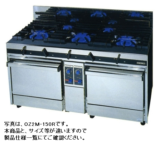 【送料無料】新品!オザキ ガスレンジ(7口) W1800*D750*H800(mm) OZ2L-180R [厨房一番]