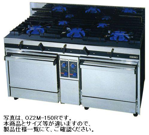 【送料無料】新品!オザキ ガスレンジ(3口)立消え安全装置付きXシリーズ W1200*D600*H850(mm) OZ2S-120RJ1X [厨房一番]